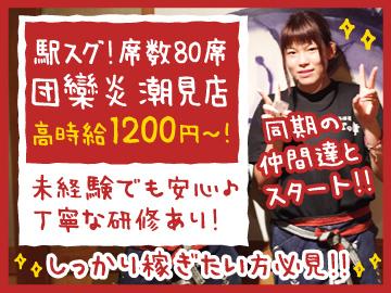 [1]団欒炎(だんらんほのお)潮見店[2]はなの舞 潮見駅前店のアルバイト情報