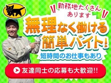 ヤマト運輸(株) 泉州ブロック [060239]のアルバイト情報