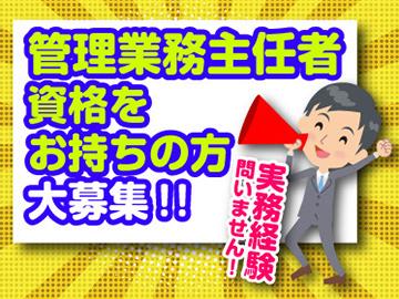東福互光株式会社のアルバイト情報