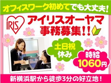アイリスオーヤマ株式会社 LED横浜支店のアルバイト情報