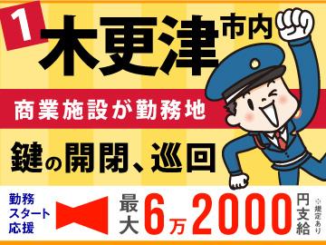 シンテイ警備株式会社千葉支社/A3200100106のアルバイト情報