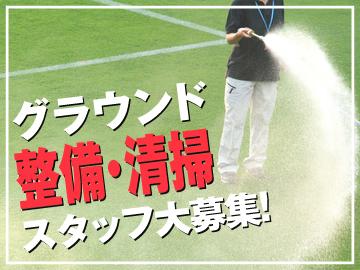 フロンティアサッカーフィールド・秋津野球場のアルバイト情報