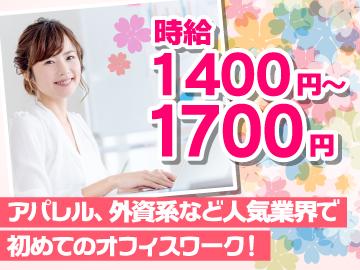株式会社リンク・マーケティングのアルバイト情報