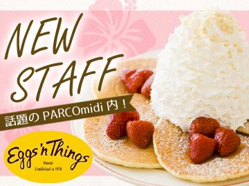 Eggs 'n Things 名古屋PARCO店のアルバイト情報