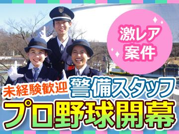 プロ野球のオープン戦・開幕戦に参加!