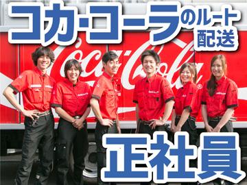 【月収例25.6万円】コカ・コーラ社の配送指定会社!