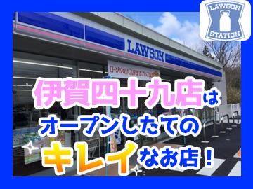 ローソン(A)伊賀四十九店(B)名張すずらん台店のアルバイト情報