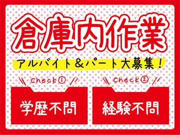 川田配送サービス株式会社のアルバイト情報