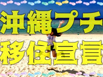 (株)ヒューマニック リゾート事業部・沖縄支店[RC-C0327]のアルバイト情報