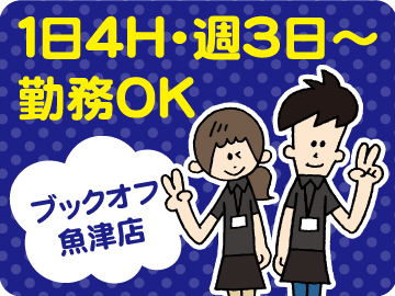 BOOK OFF 魚津店のアルバイト情報