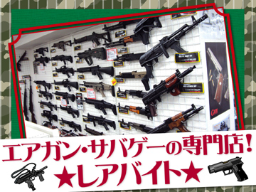 GUN SHOP FIRSTのアルバイト情報