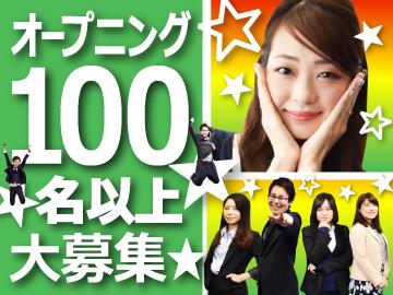 株式会社APパートナーズ  ☆東京サテライトオフィス☆のアルバイト情報