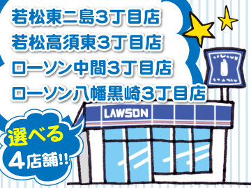 ローソン★4店舗同時募集のアルバイト情報