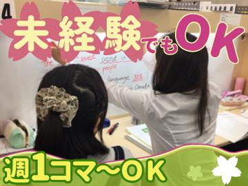 個別指導 京進スクール・ワン 篭山教室のアルバイト情報