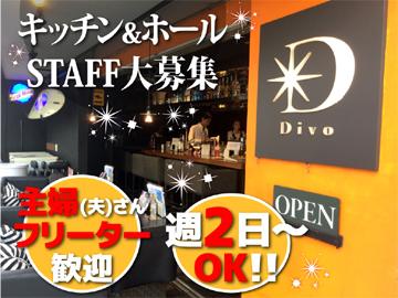 ダイニング&バー Divo(ディーヴォ)のアルバイト情報