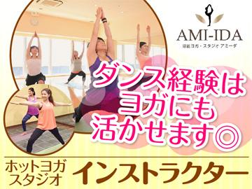 ダンス好きが活きる!≪神奈川・東京・埼玉・千葉にNEWOPEN≫