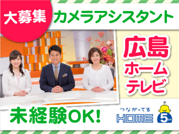 株式会社広島ホームテレビ 報道制作局のアルバイト情報