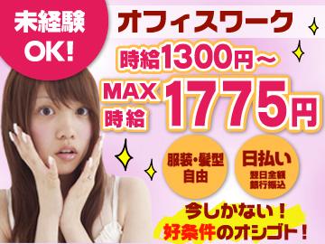 株式会社オープンループパートナーズ神戸支店/pkb1683-01のアルバイト情報