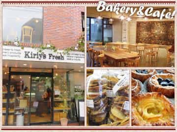 Kiriy's Fresh(キリーズフレッシュ)広尾店・成城店のアルバイト情報