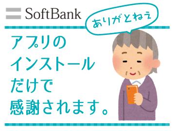 ソフトバンクショップ箕面東店・千代田駅前店(株)ピーアップのアルバイト情報