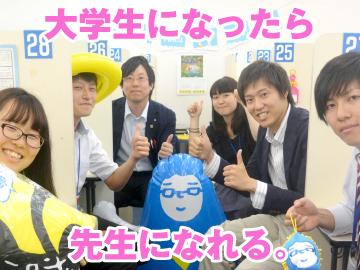 個別指導 明光義塾(名古屋、三河、浜松、伊東エリア)のアルバイト情報