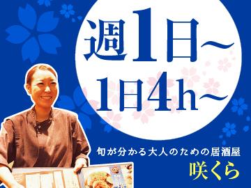 咲くら≪関東8店舗合同≫(株)ダイナック/サントリーグループのアルバイト情報