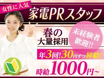 ビーモーション株式会社九州支社のアルバイト情報