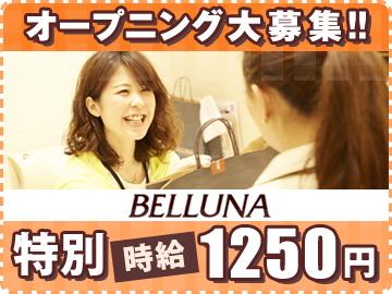 BELLUNAイオンモール新小松店/(株)ベルーナユナイテッドのアルバイト情報