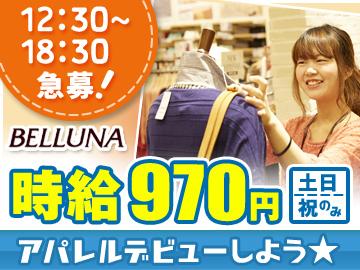 BELLUNAイオンモール旭川駅前店/(株)ベルーナユナイテッドのアルバイト情報