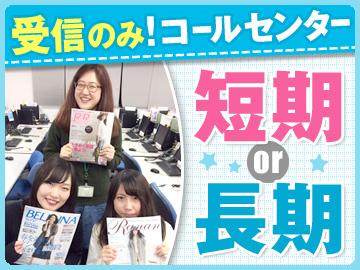 株式会社ベルーナ  コールセンター (1)春日部(2)岩槻のアルバイト情報