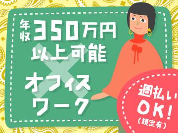⇒月収30万円以上も可能なオシゴトもご用意!