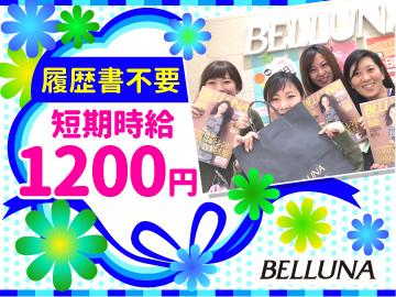 BELLUNAイオンモール堺鉄砲町店/(株)ベルーナユナイテッドのアルバイト情報