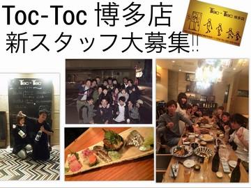 Toc‐Toc 博多店のアルバイト情報