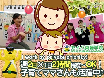 セイハ英語学院<セイハネットワーク(株) 西日本統括本部>のアルバイト情報