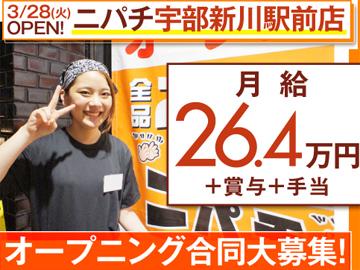株式会社ヨシックス 九州事業部 岩国/宇部新川/徳山、他のアルバイト情報