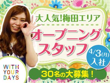 トランスコスモス株式会社 CCS西日本本部/K160300のアルバイト情報