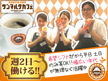 サンマルクカフェ アリオ札幌店のアルバイト情報