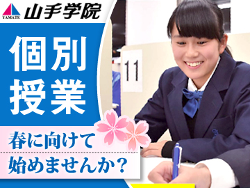 株式会社山手学院のアルバイト情報