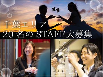 株式会社フェム 千葉エリア合同募集のアルバイト情報