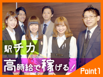 株式会社ティーケーピー(TKP)関西支店のアルバイト情報
