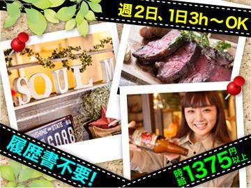 イタリアン酒場 肉バル 高安 飯田橋店のアルバイト情報