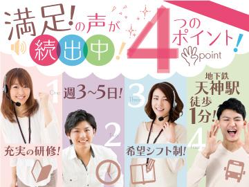 トランスコスモス株式会社 Work it! Plaza福岡/FK1608106のアルバイト情報