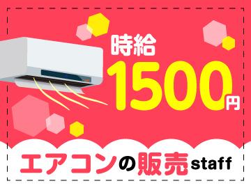 高時給1500円〜!!家電量販店での経験活かせます!!