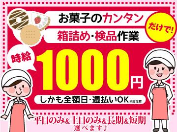 株式会社ステップアップ 大阪オフィスのアルバイト情報