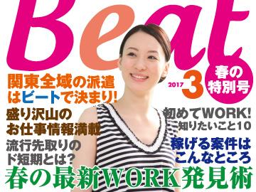 株式会社ビート 横浜支店のアルバイト情報