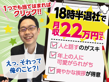 (株)ヒト・コミュニケーションズ岡山支店/02s03010320のアルバイト情報
