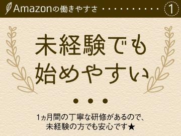 アマゾンジャパン合同会社/仙台CSのアルバイト情報