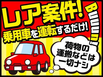 安全運転で車を移動させるのがメイン!ほとんどドライブ♪
