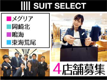 SUIT SELECT ★愛知県4店舗★のアルバイト情報