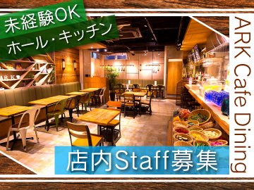 ARK Cafe Dining 株式会社クピードのアルバイト情報